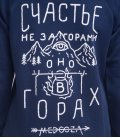 "Свитшот MEDOOZA ""Горы"" (W) (темно-синий)"
