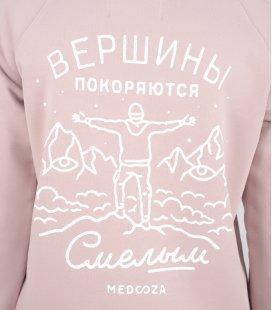 """Свитшот MEDOOZA """"Вершины"""" (W) (грязно-розовый)"""